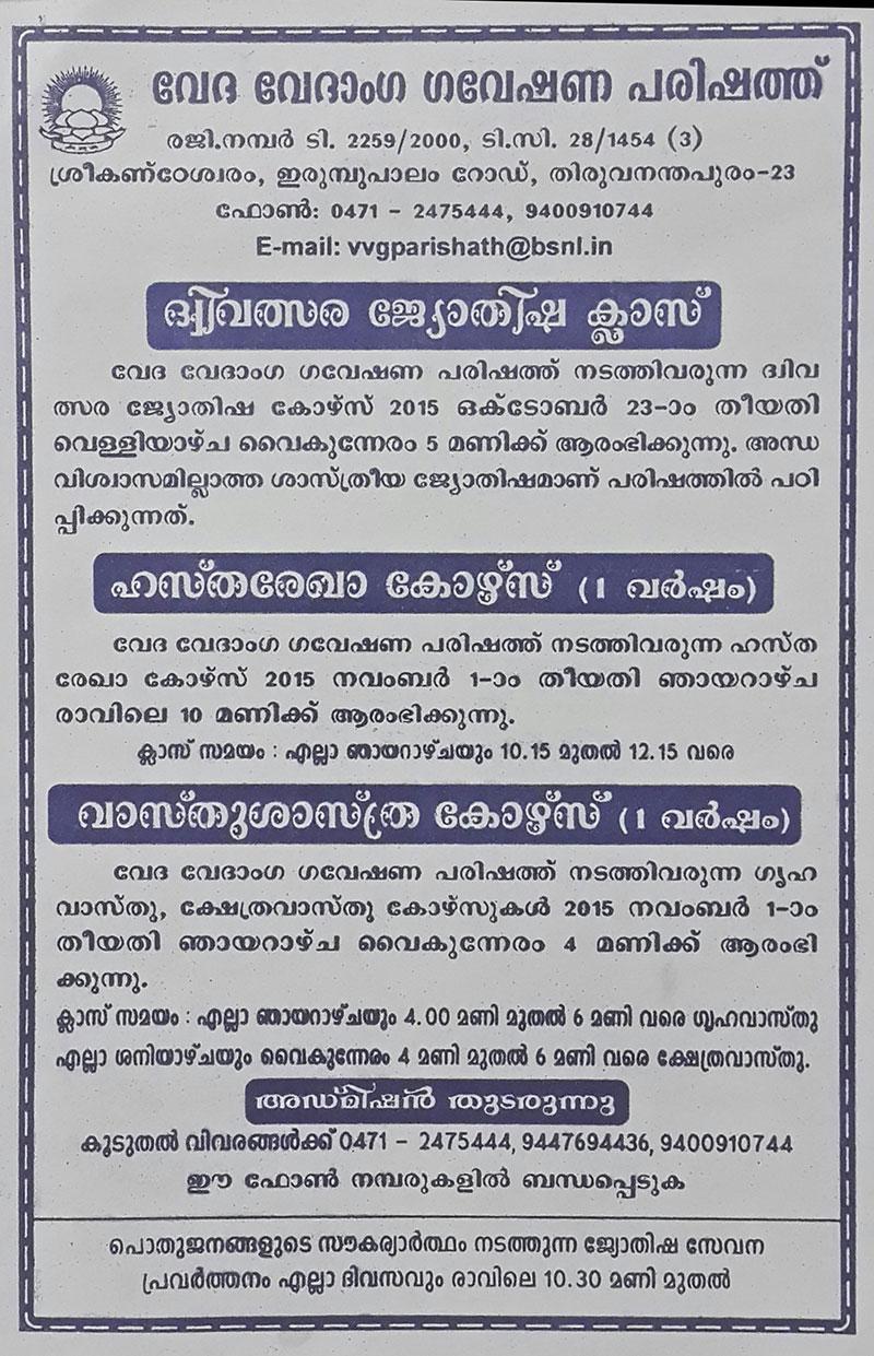 dharmaraja iyer astrologer trivandrum